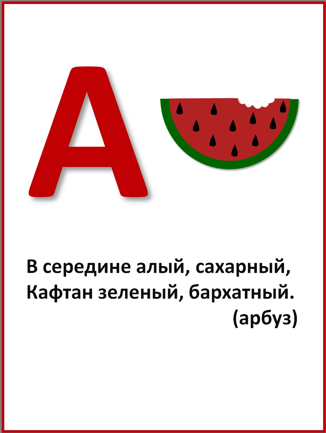 Проект на тему алфавит для 1 класса своими руками фото 403