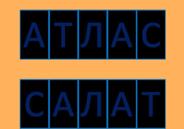 атлас-салат 00
