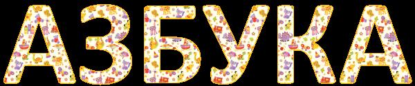 азбука для малышей 2