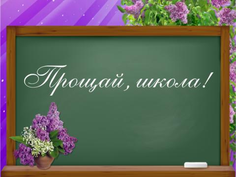 прощай, школа_превью