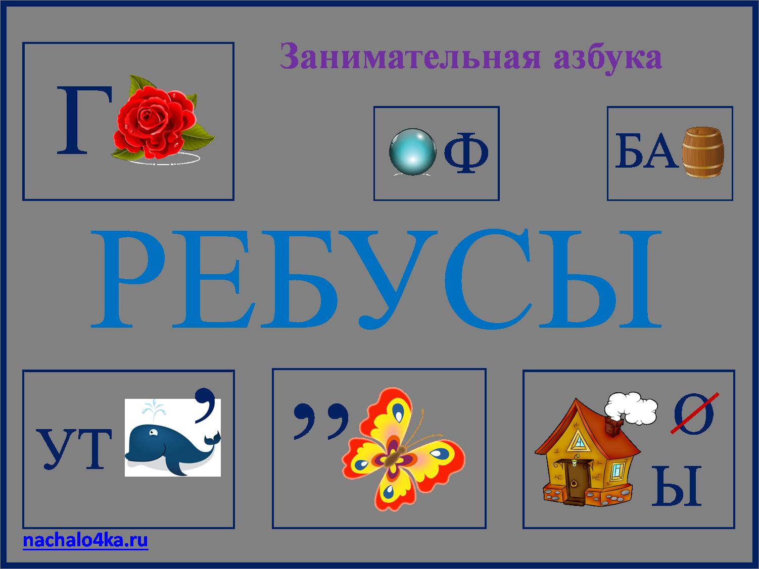 Как составить ребус по русскому языку 2 класс