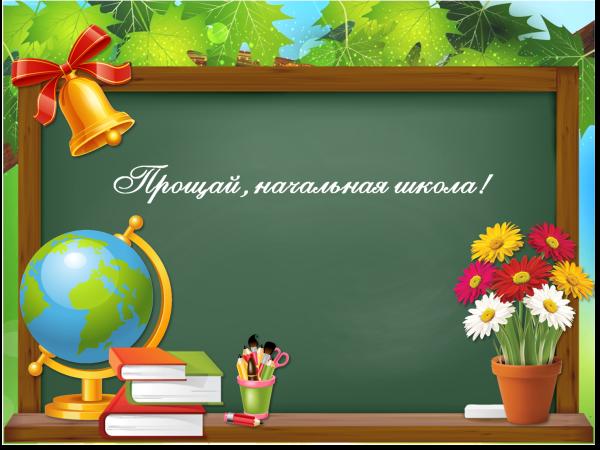 шаблон прощай начальная школа превью
