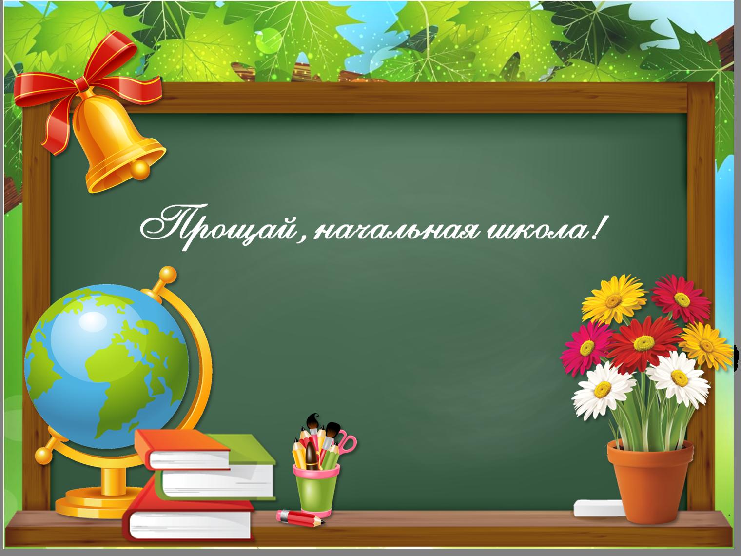 Поздравление с выпуском начальной школы детям