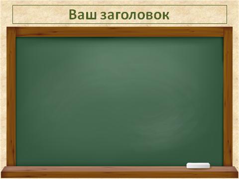 школьная доска шаблон