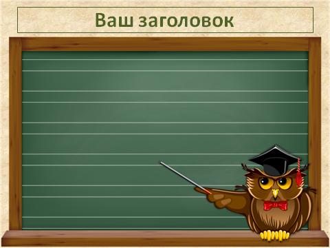 школьная доска шаблон3