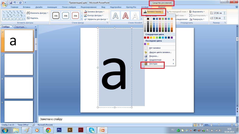 Как сделать в шрифте