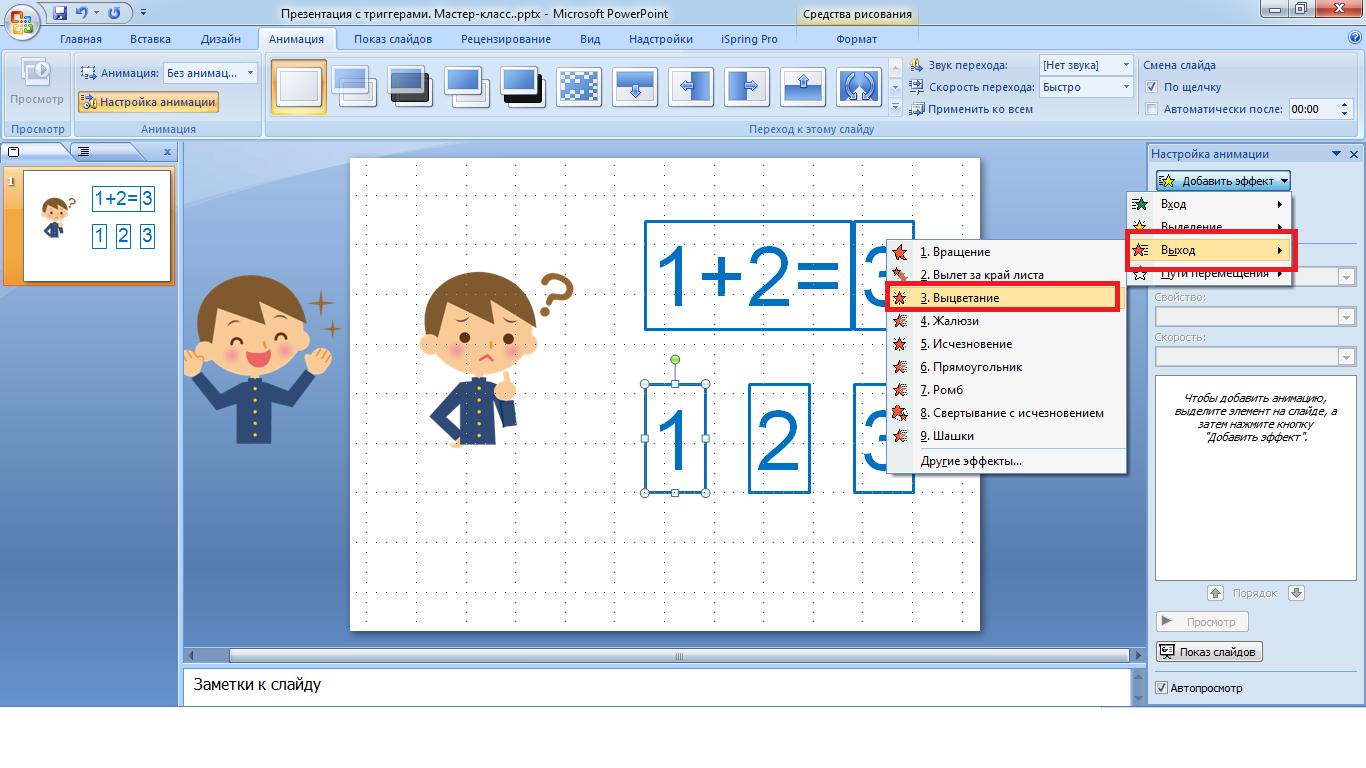 Создание простой презентации за четыре действия в PowerPoint 65