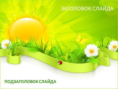 ФОН ЛЕТО ПРЕВЬЮ 1