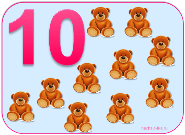 веселый счет-карточки 10