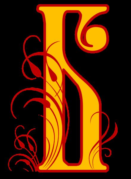 Б в старорусском стиле