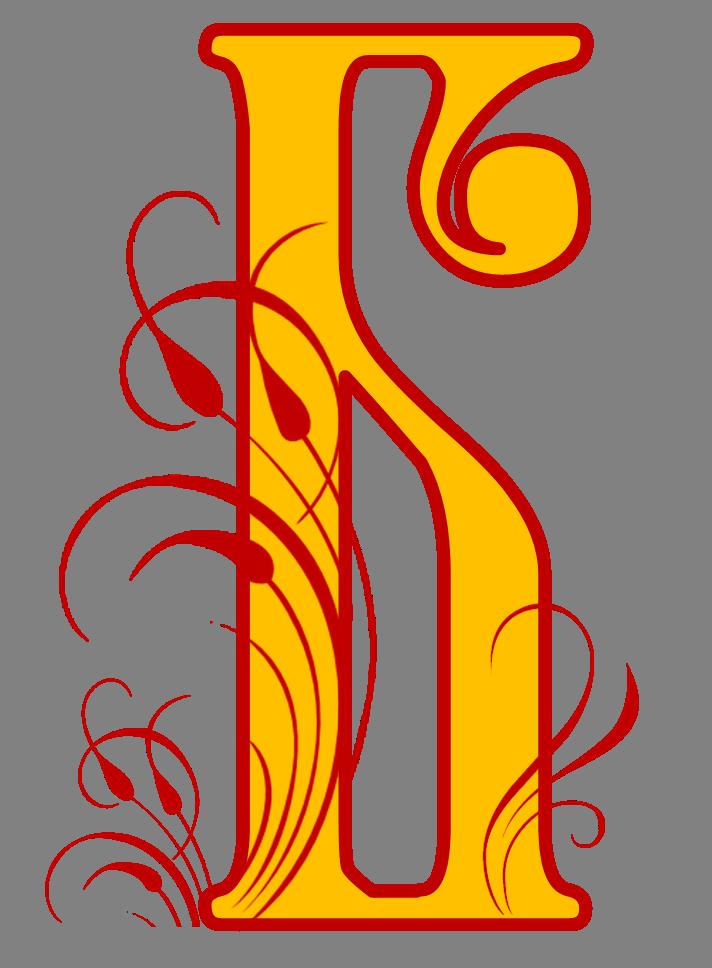 Красивые буквы для оформления стендов распечатать алфавит