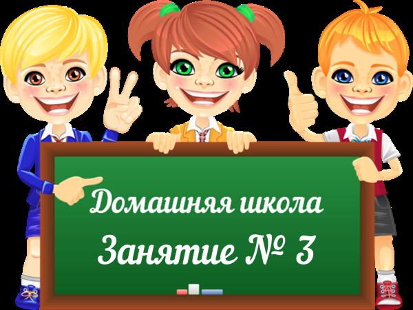 Домашняя школа. Занятие № 3.