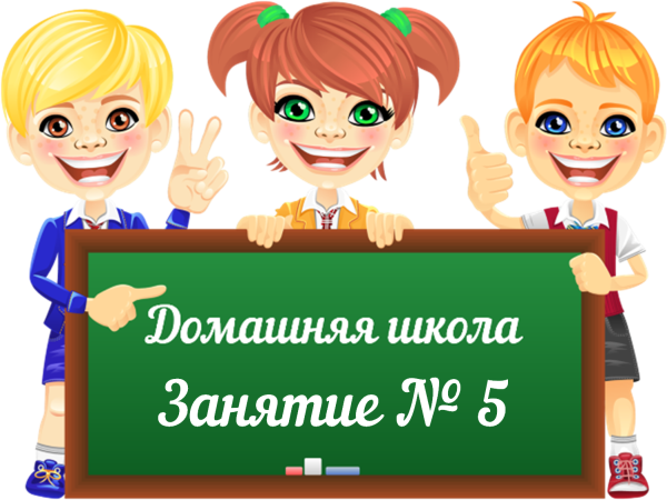 Домашняя школа. Занятие № 5.