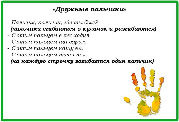 Пальчиковые игры. Дружные пальчики