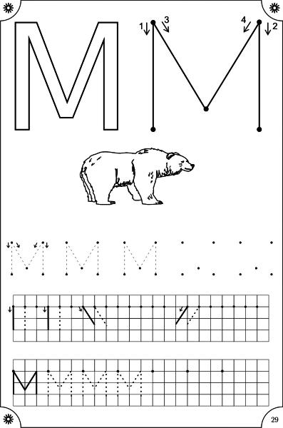Печатная буква М
