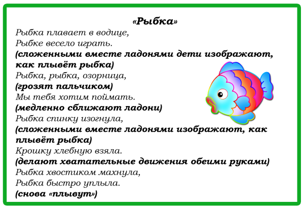 Рыбка_пальчиковые игры