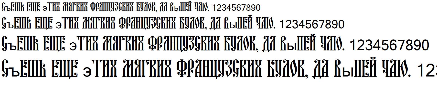 Шрифт Ancient Kyiv Скачать