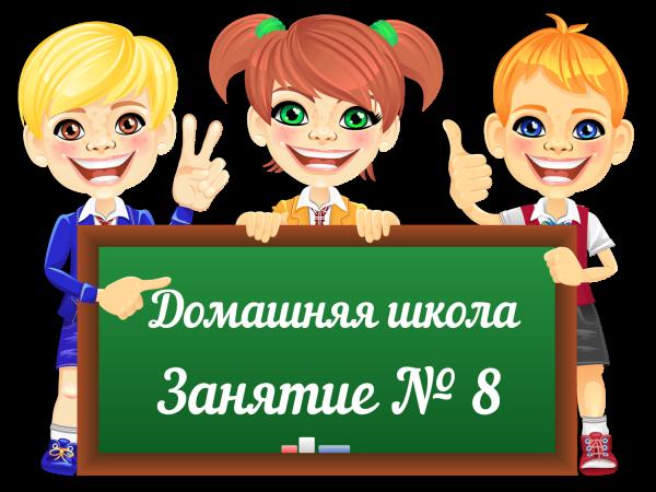 занятие № 8 подготовка к школе