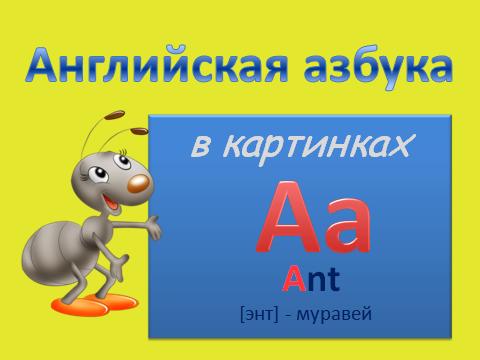 Английская азбука в картинках 1