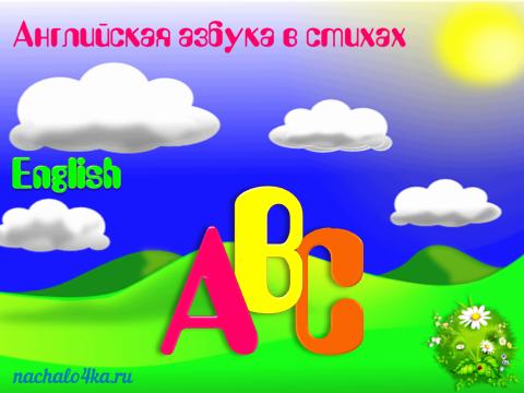 Английская азбука в стихах 1