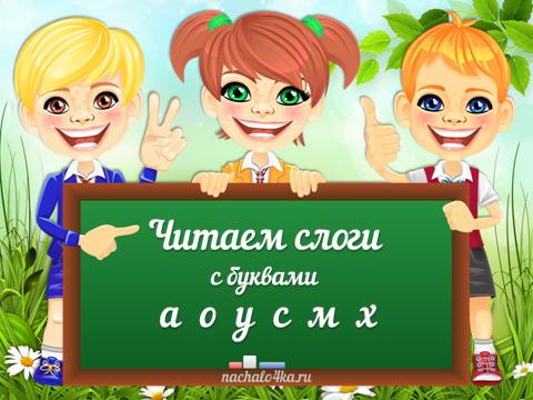 Читаем слоги с буквами а_о_у_с_м_х