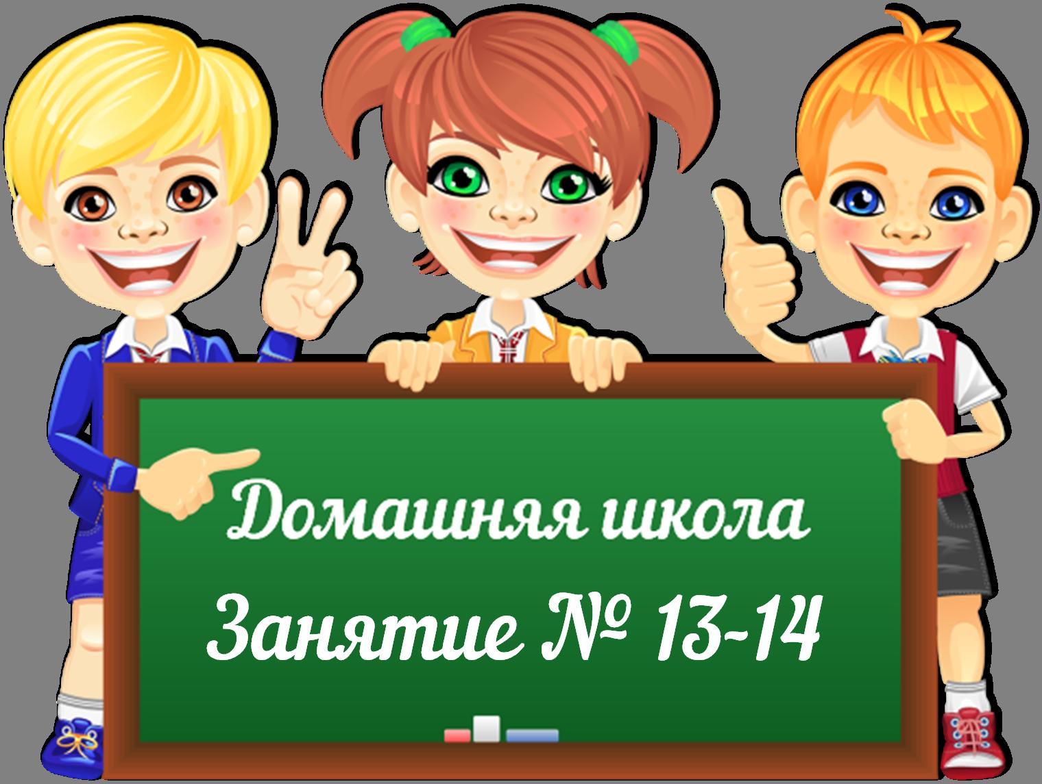 Готовимся к школе 13-14