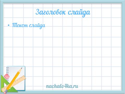Математика_клетка_цифры 2