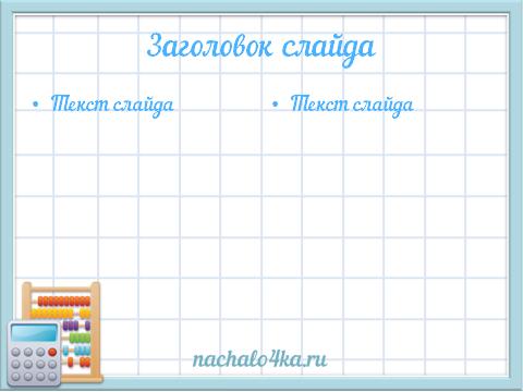 Математика_клетка_цифры 3