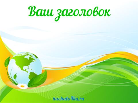 Наша планета - Земля! 1