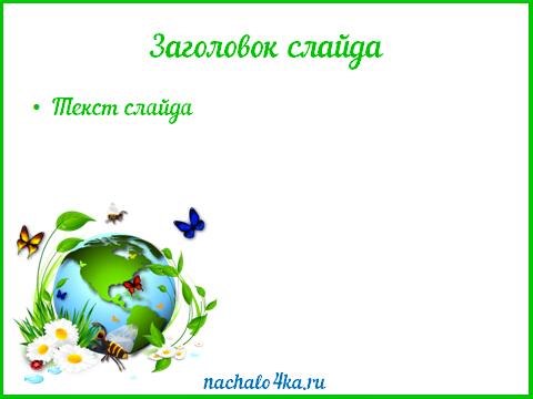 Наша планета - Земля! 3
