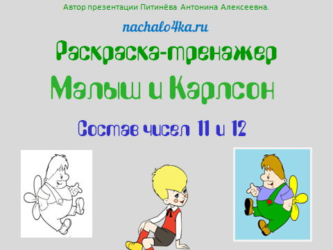 Раскраска-тренажер Малыш и Карлсон 1