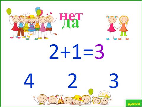 Реши примеры_2