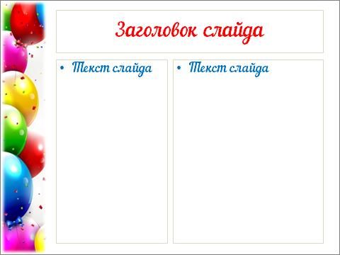 Скачать шаблону детской презентации на день рождения