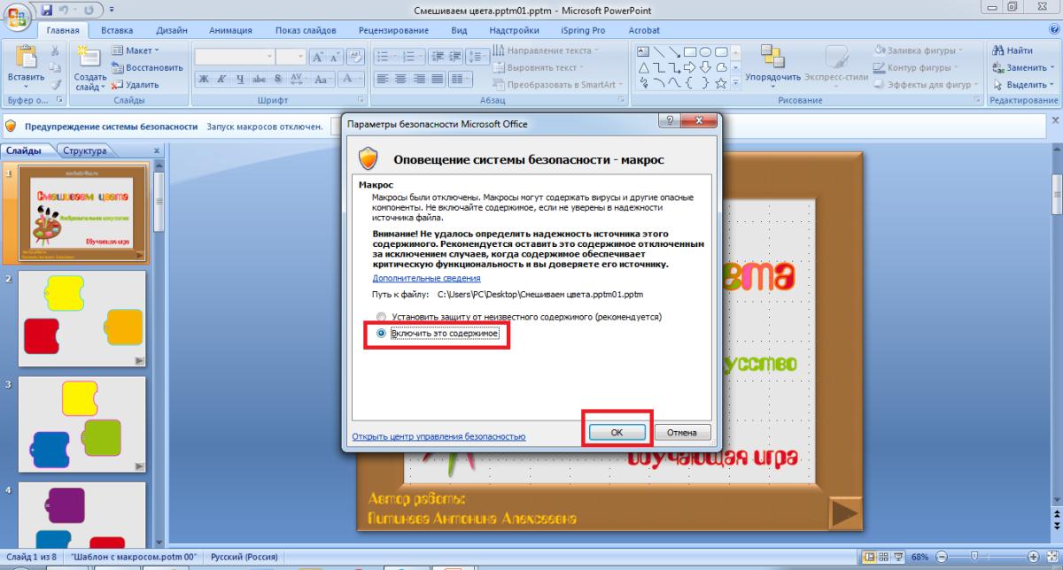 Как сделать макросы в powerpoint 2007 - Vingtsunspb.ru