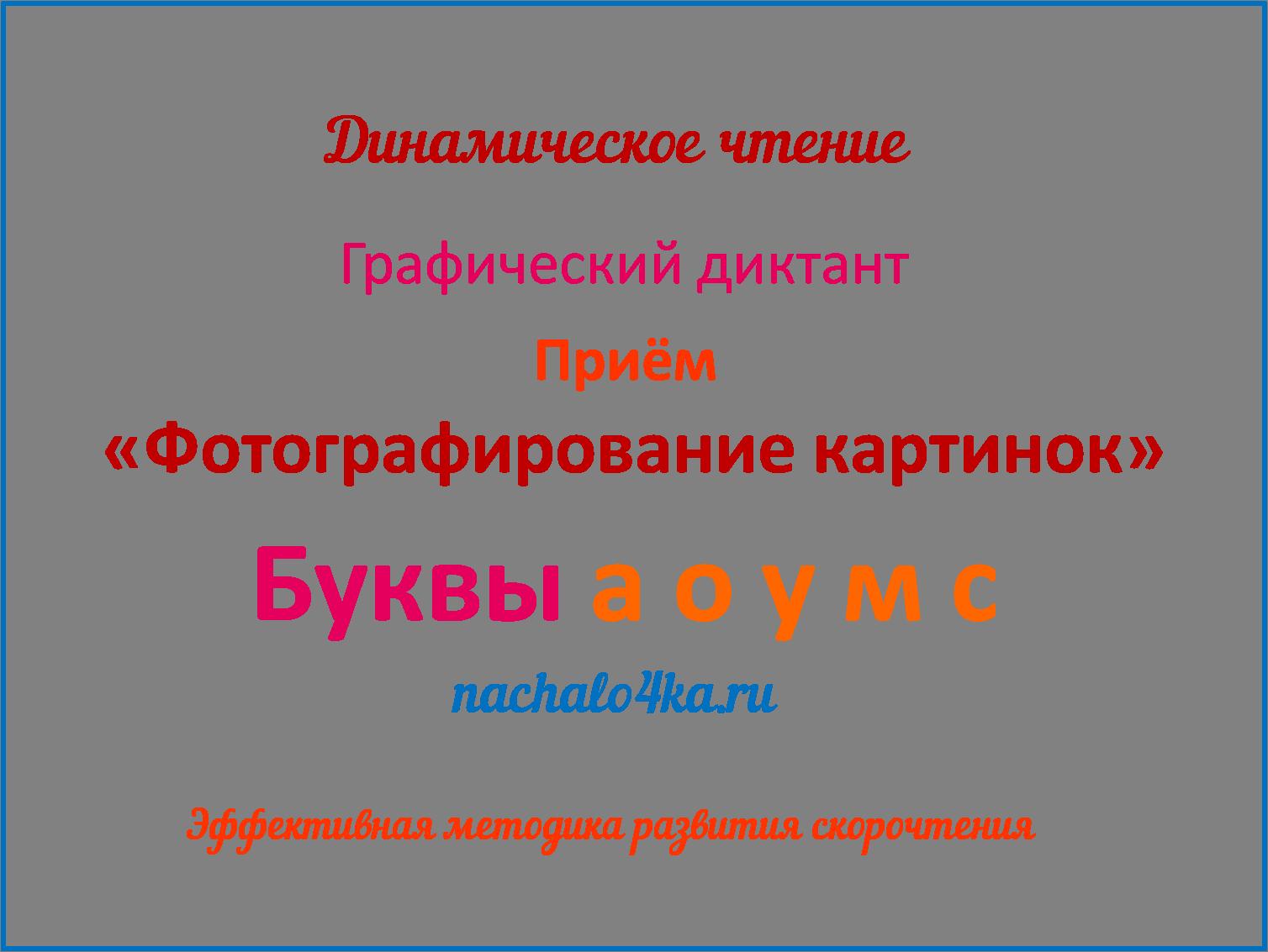 графический диктант 00