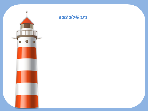 про моря и про маяк 2