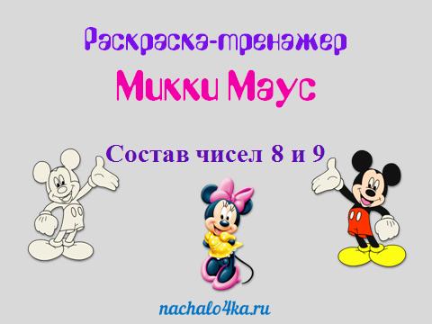 раскраска-тренажер Микки_1