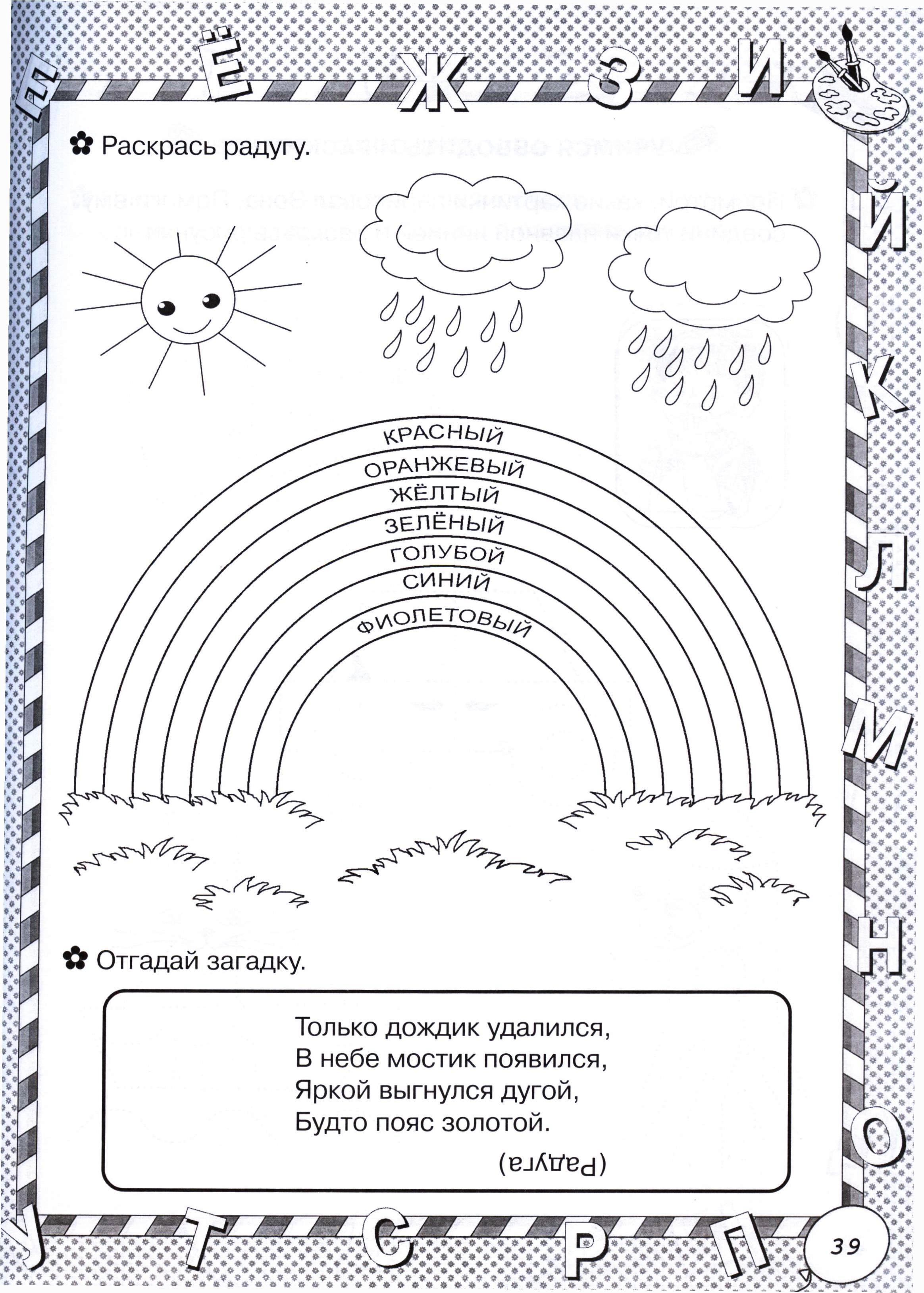 пропись Олеси Жуковой 003