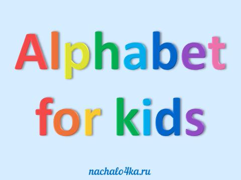 Английский алфавит 1