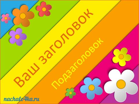 """Шаблон """"Бумажные цветы"""""""