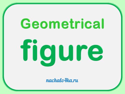 Геометрические фигуры на английском 1