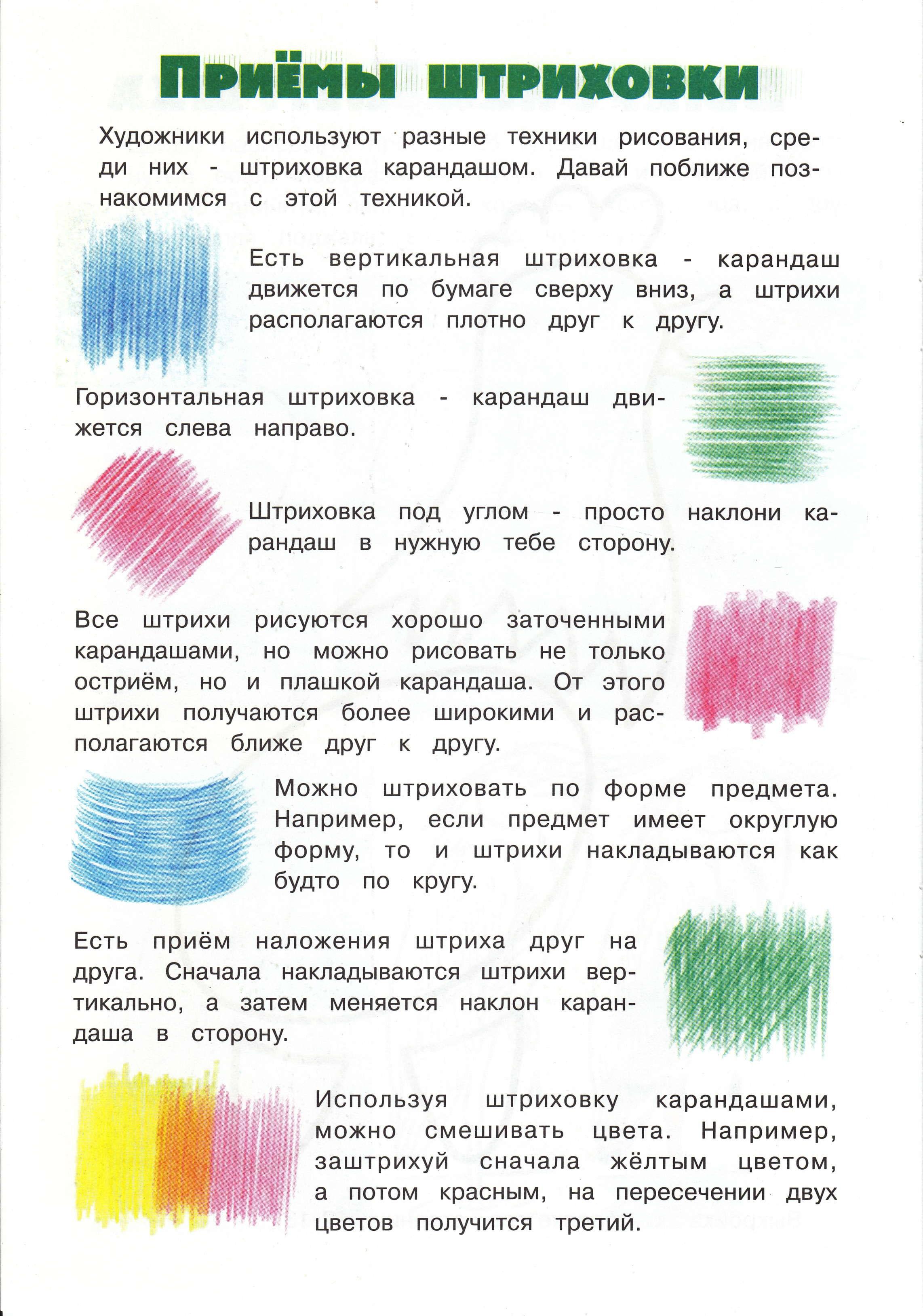 ПРИЁМЫ-ШТРИХОВКИ