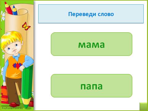 Веселый перевод 3