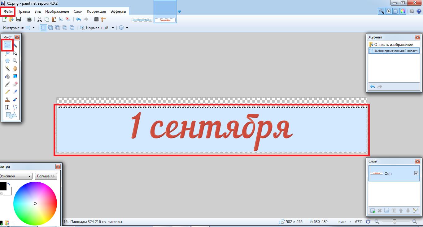 анимированная надпись 3