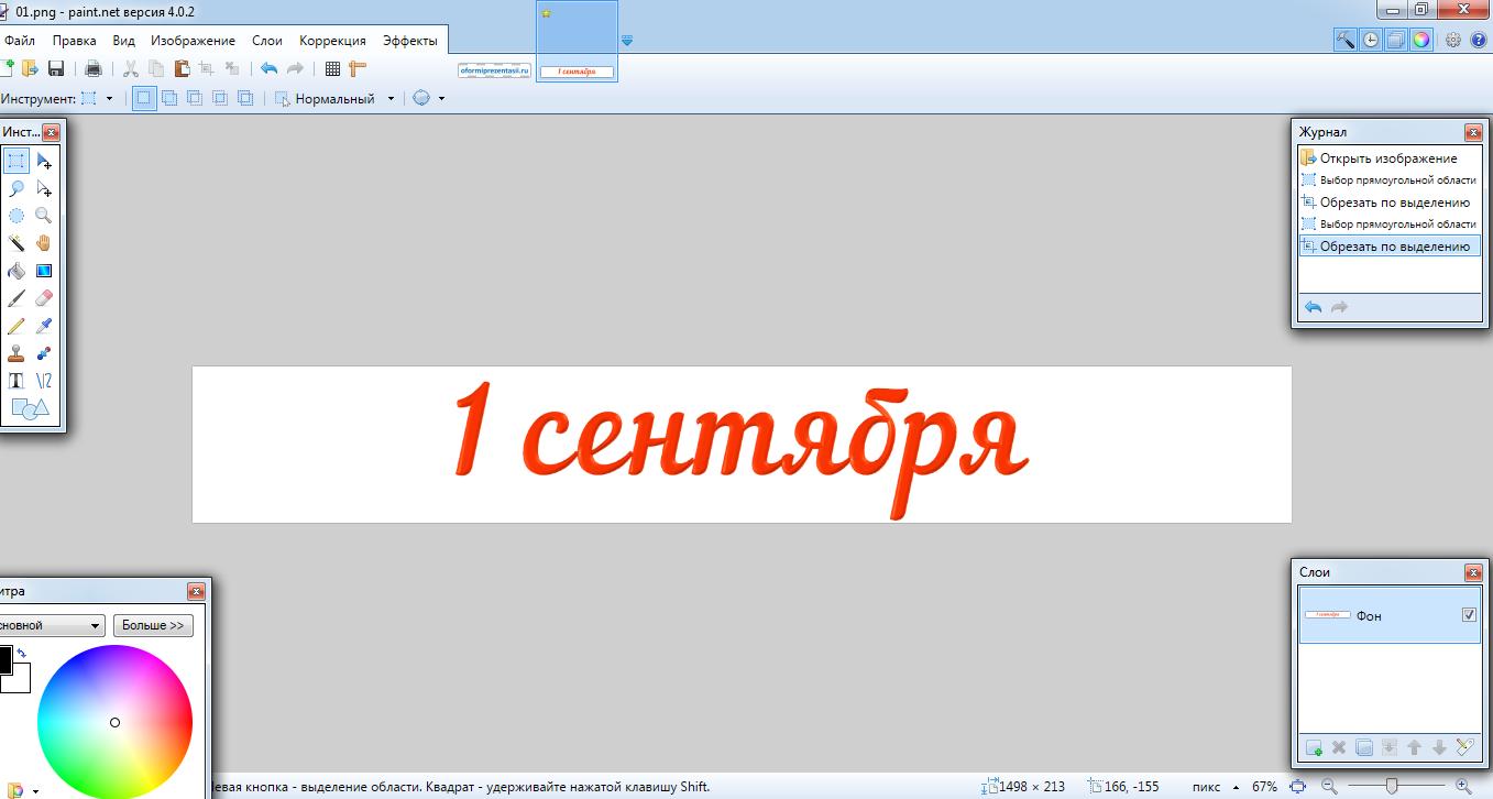 анимированная надпись 4