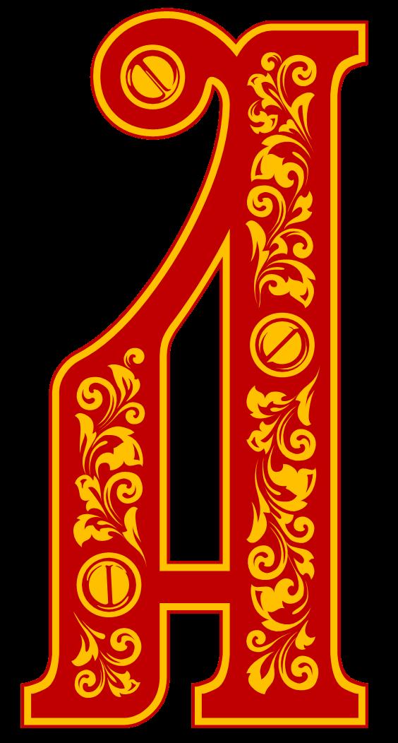 буквы в старорусском стиле