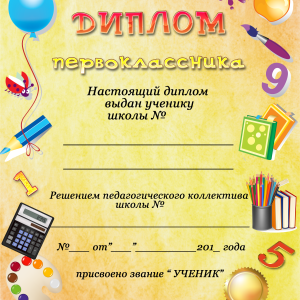 диплом-первоклассника