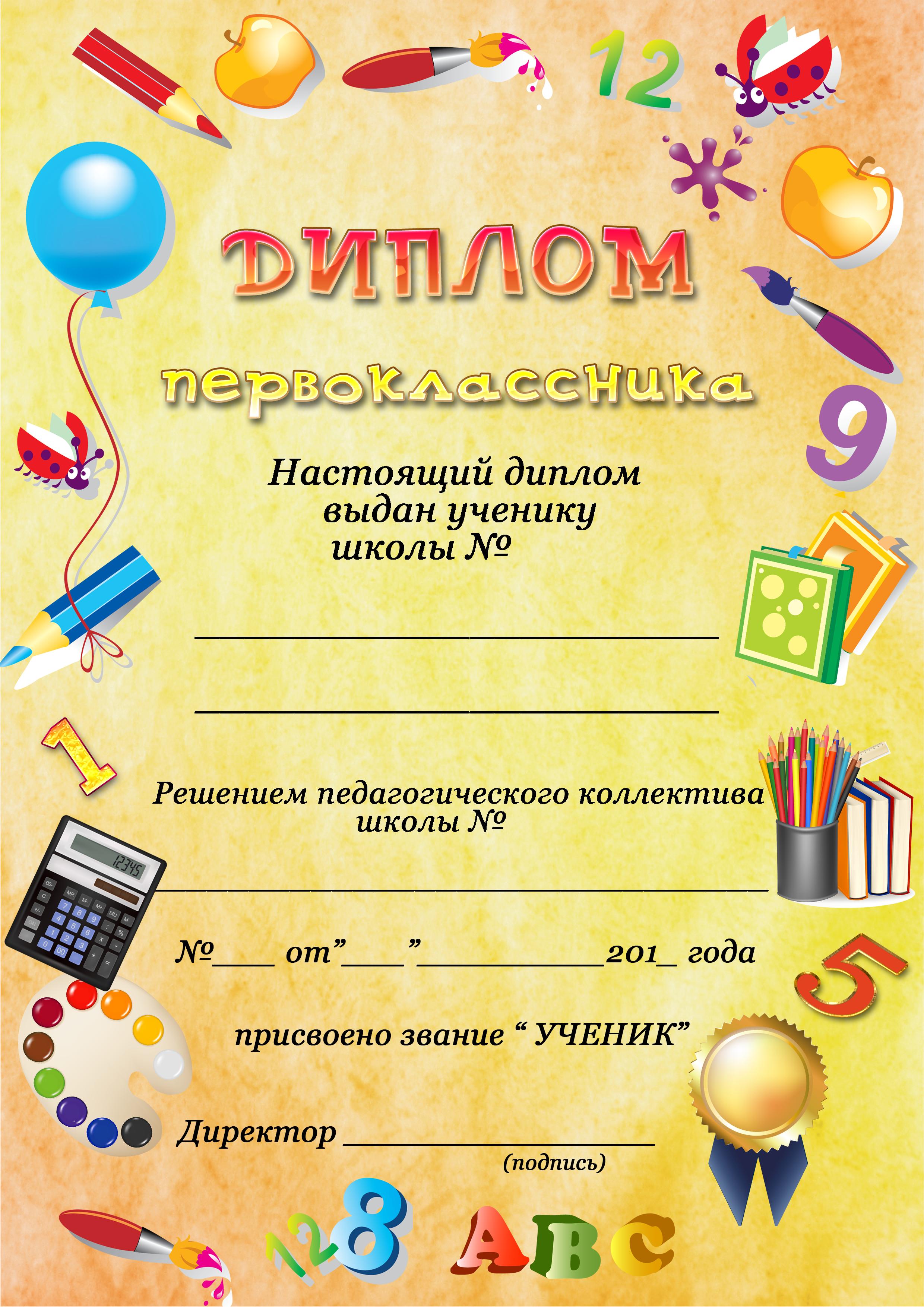 Шаблон диплома первоклассника скачать бесплатно