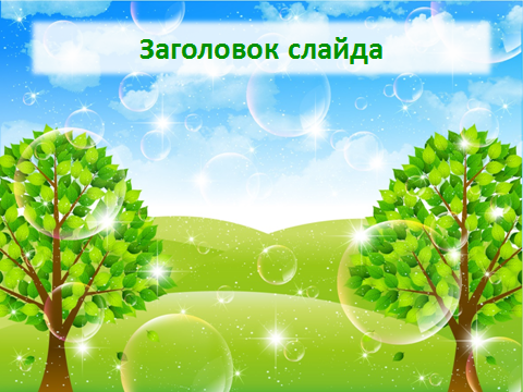 "Шаблон ""Экология, природа"""