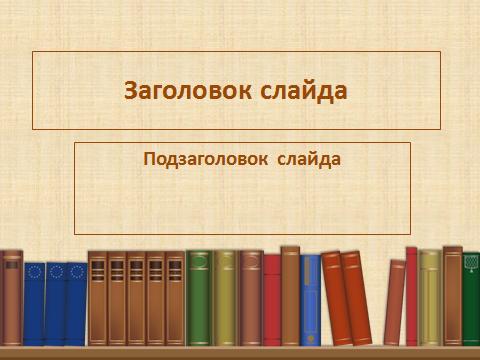 """Шаблон """"Книги, чтение"""""""